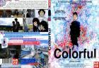 Colorful slim