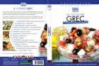Je cuisine grec